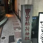 豊岩稲荷は縁結びの神社 ヽ(^。^)ノ
