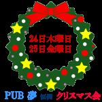 クリスマス会ご来店お待ちしております(*´∀`*).。.:*♡