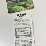 うれしい300円のポイント券ヽ(^。^)ノ