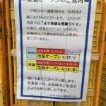 マツキヨ本八幡店が29日がオープンだそうです。