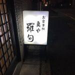 お食事処 魚や 羅甸(らてん)