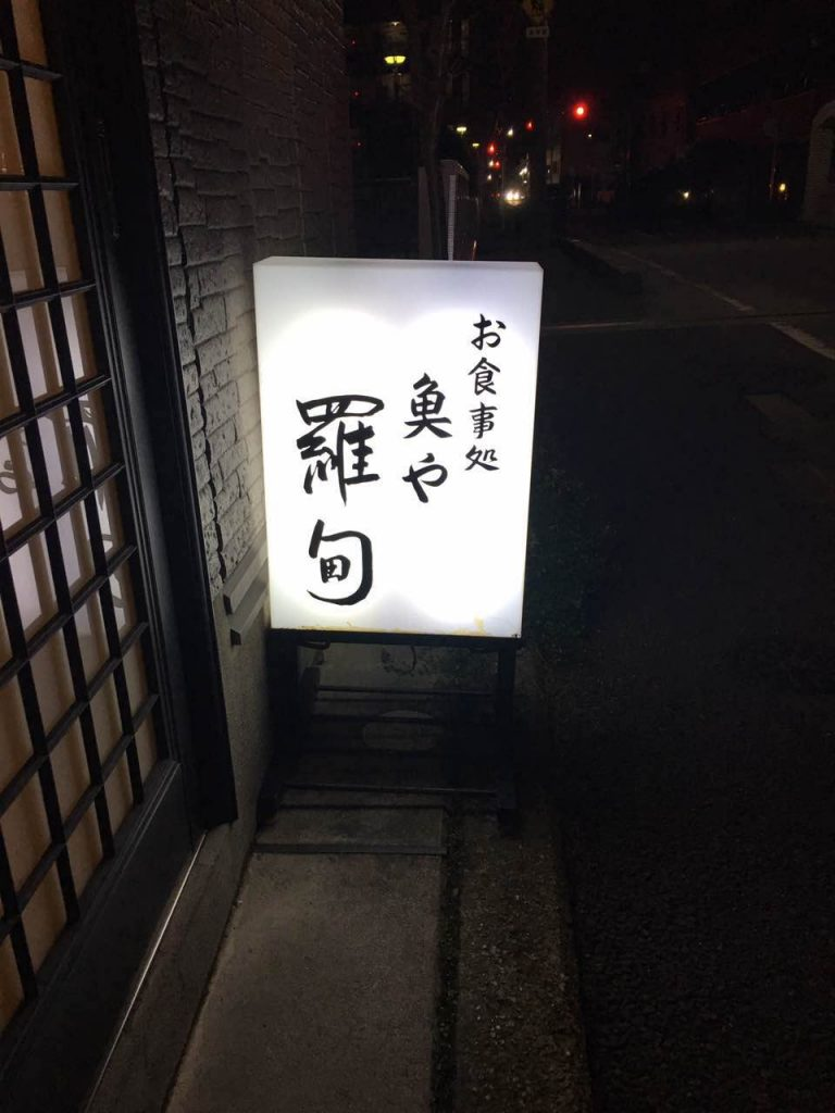「らてん 浦安市」の画像検索結果