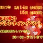 2017年 PUB夢バレンタイン