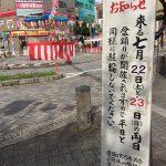 八幡南口町会納涼盆踊り大会