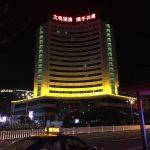 福建省福清市にあるホテルで接待