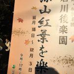 小石川後楽園に行ってきた