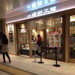 一得餃子房 (いっとくぎょうざぼう)ペリエ千葉エキナカ店