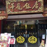 横浜でお食事と温泉でのんびり気分