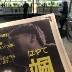 船橋駅前の路上ライブ