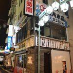 鳥良商店(とりよししょうてん)本八幡北口店