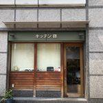 錦糸町 キッチン藤