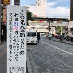 第32回納涼盆踊り大会