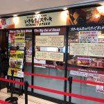 いきなりステーキ 東京駅八重洲地下街店