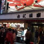 ちょこっと旅 大阪