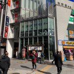 神保町食肉センター上野店