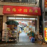 新小岩の中国物産