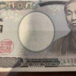 福沢諭吉の一万円札