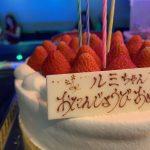 昨夜はルミちゃんのお誕生日イベント