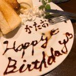 お誕生日🎂