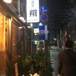 寿司割烹 翔(しょう)