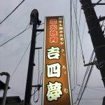 焼肉 吉四夢 (きっちょむ)