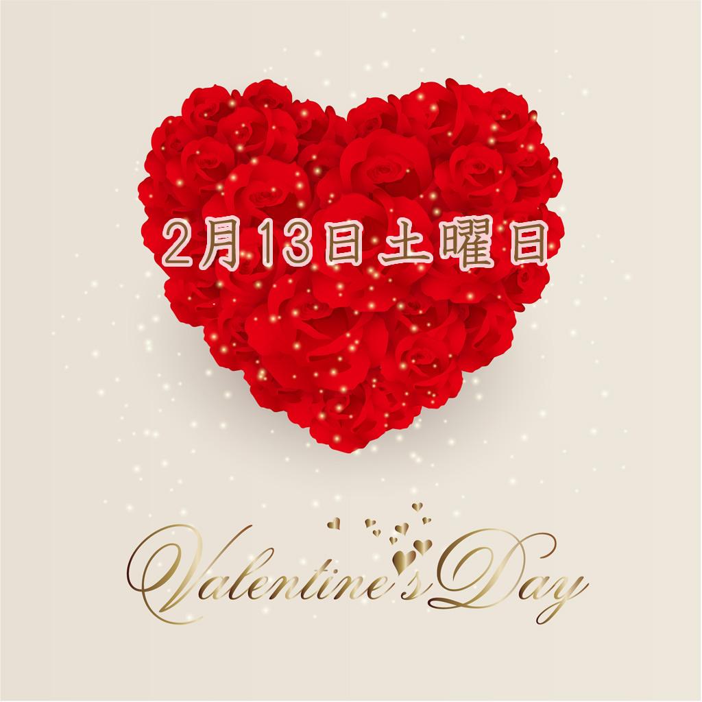 バレンタイン イベント最終日ヽ(^。^)ノ