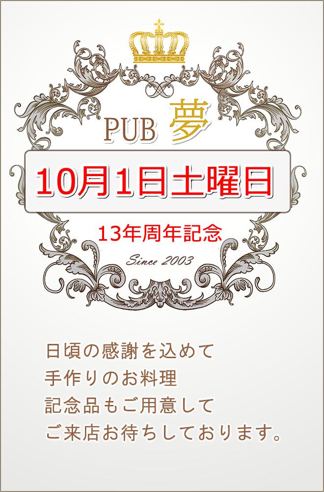 本八幡PUB夢は13周年記念