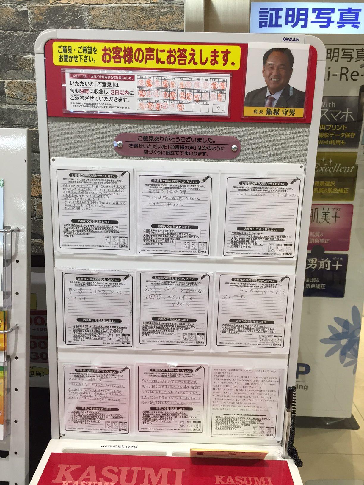 フードスクエア カスミ 本八幡店