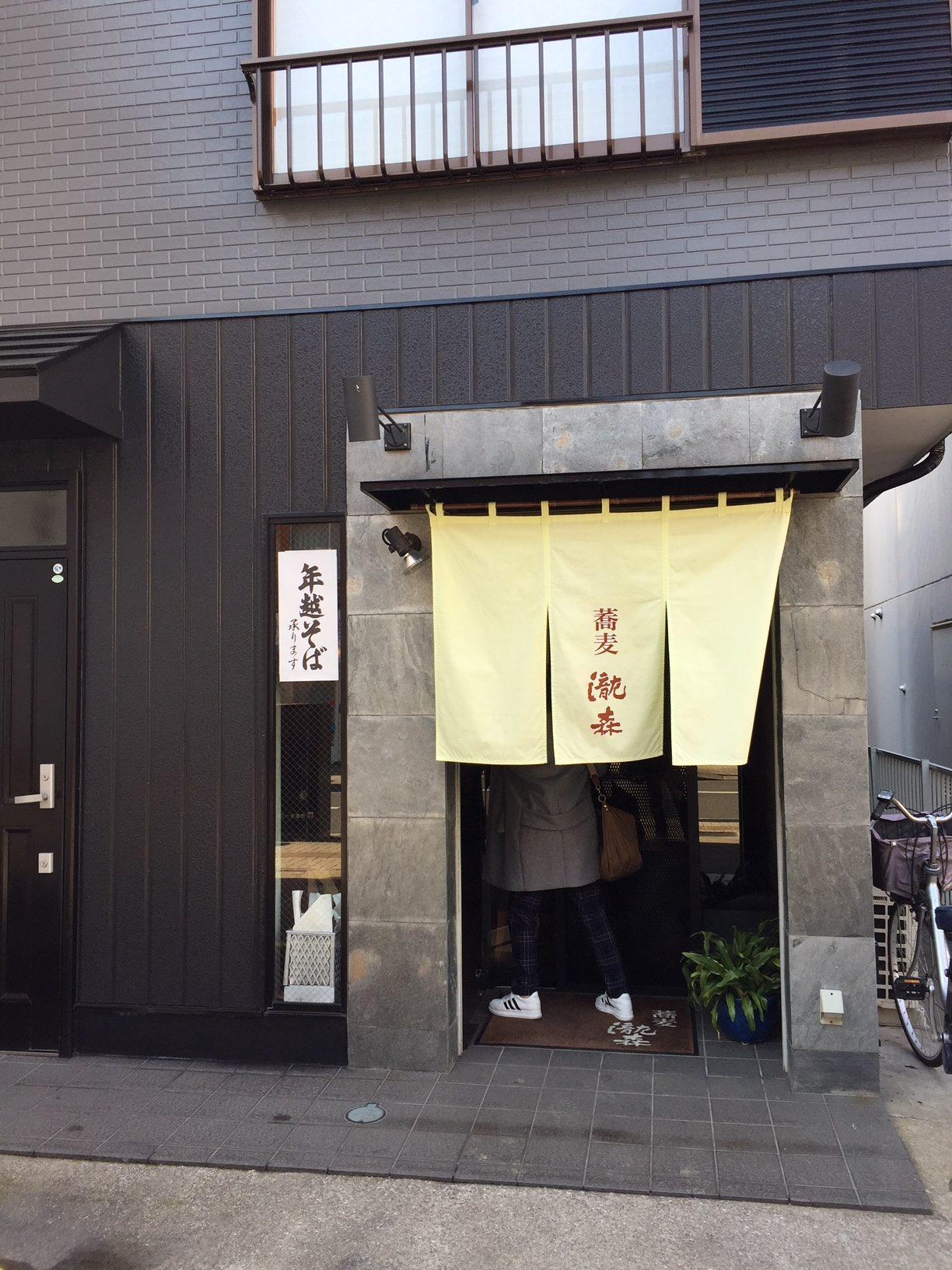 お蕎麦 瀧森(たきもり)
