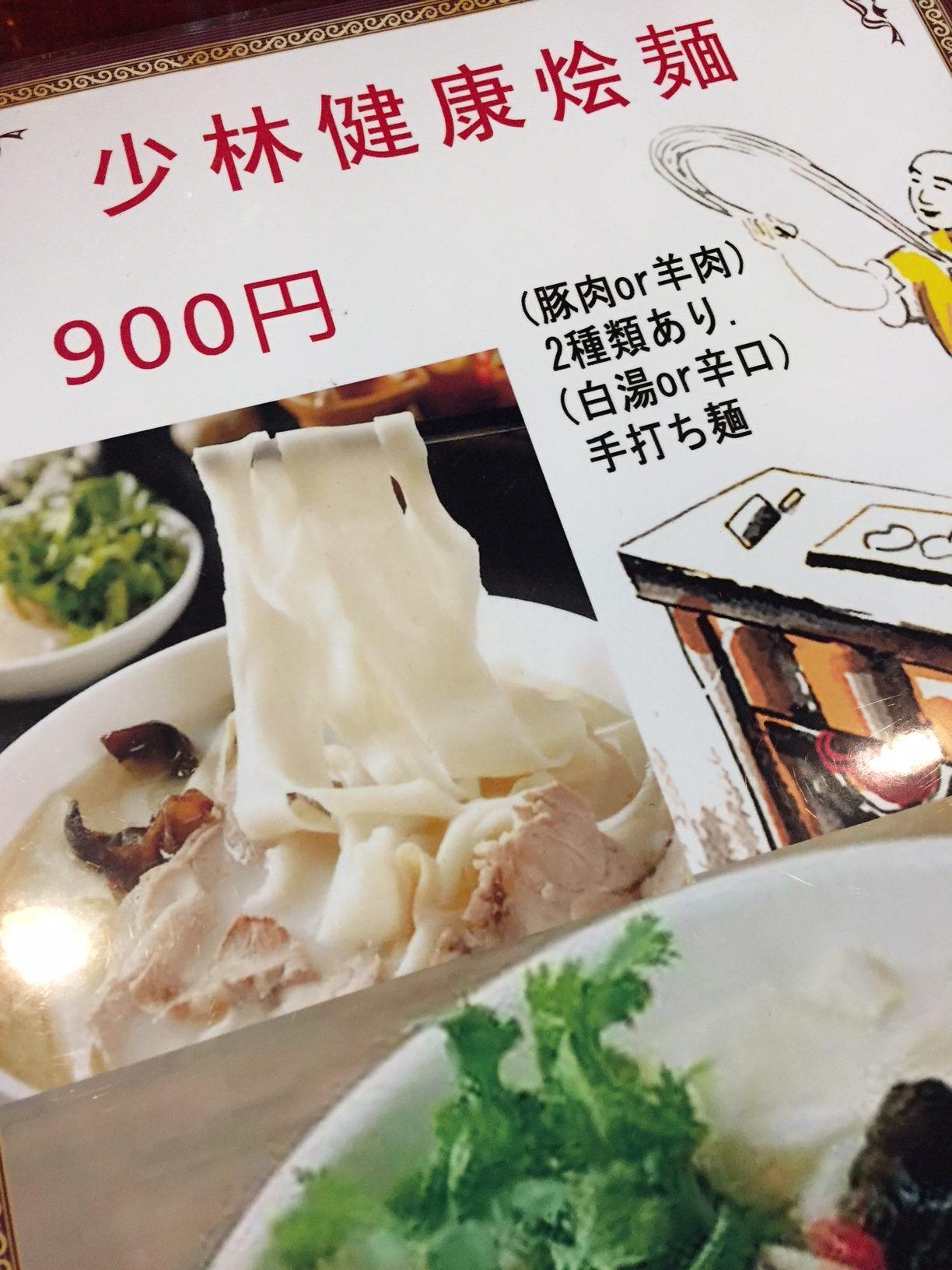 金京飯店の「烩麺」ホイメン