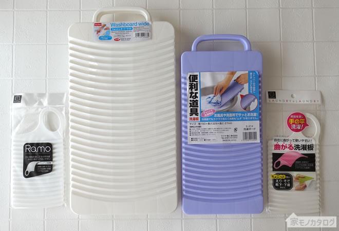 100円ショップにもある洗濯板